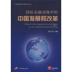 国际金融动荡中的中国发展和改革