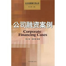 【二手包邮】公司融资案例 李心愉 郝君富 中国发展出版社