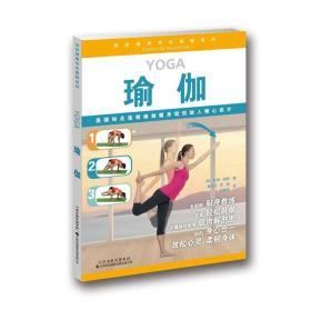 运动健康完全图解系列 瑜伽