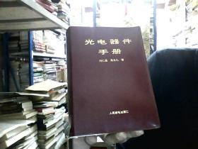 光电器件手册
