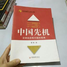 中国先机:全球经济再平衡的视角