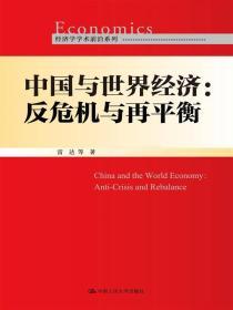 中国与世界经济:反危机与再平衡