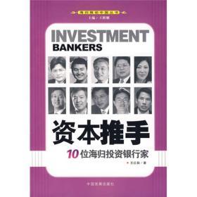海归推动中国丛书:资本推手:10位海归投资银行家