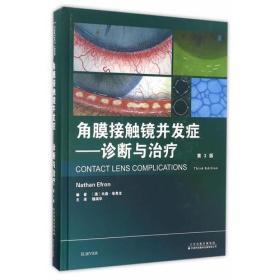 角膜接触镜并发症--诊断与治疗 第3版