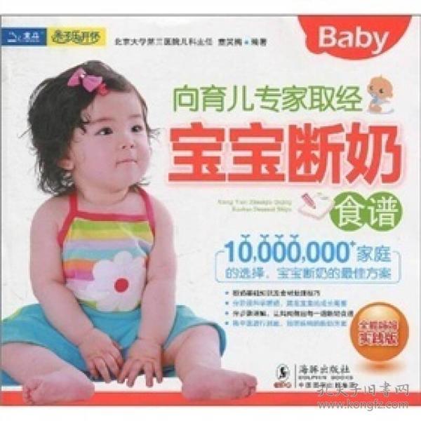 向育儿专家取经:宝宝断奶食谱
