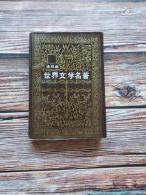 世界文学名著连环画-亚非部分 第12册