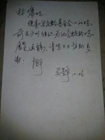 关景宇  写给 林墉   就夹在这本笔记本上,就连笔记本合售