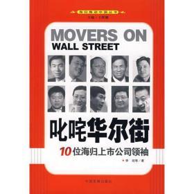 叱咤华尔街:10位海归上市公司领袖