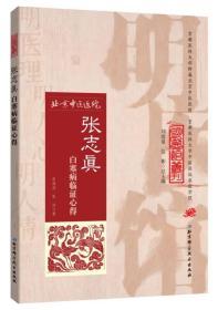 明医馆丛刊32:张志真白塞病临证心得