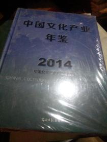 中国文化产业年鉴2014