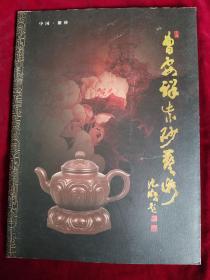曹安祥紫砂艺术1