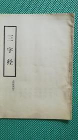 三字经 ( 供批林批孔用 )