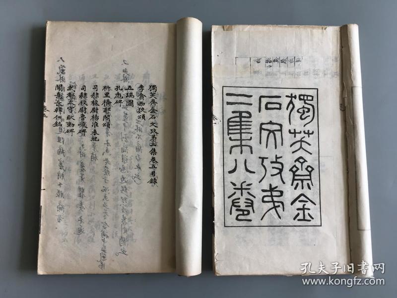《独笑斋金石文考》第二集 二册