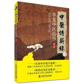 中医传薪录 华夏中医拾珍 第二辑