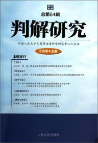 判解研究(2013第2辑 总第64辑)