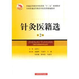 针灸医籍选(第2版)