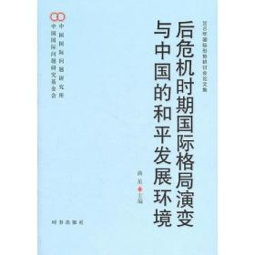 后危机时期国际格局演变与中国的和平发展环境