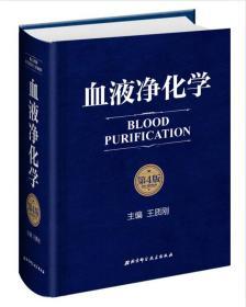 血液净化学 *4版