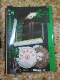 茶天下(古今茶业例则) 2007年5月