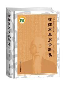 蒲辅周医学经验集(精)