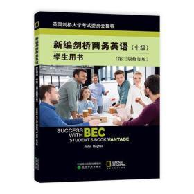 新编剑桥商务英语学生用书:中级:Vantage
