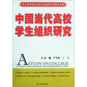 中国当代高校学生组织研究