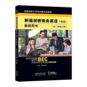 高级-新编剑桥商务英语教师用书-(第三版修订版)