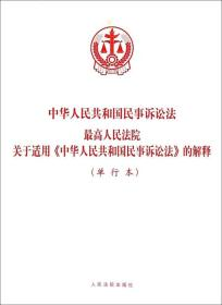 中华人民共和国民事诉讼法 最高人民法院关于适用《中华人民共和国民事诉讼法》的解释