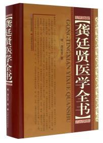 龚延贤医学全书