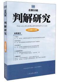 判解研究(2014第2辑 总第68辑)