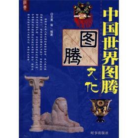中国世界图腾文化