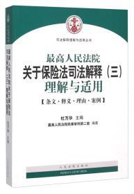 最高人民法院关于保险法司法解释(三)理解与适用