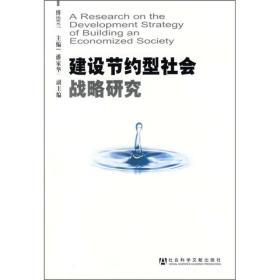 建设节约型社会战略研究