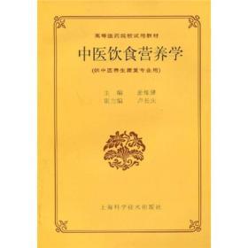 中医饮食营养学
