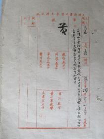 天津刚解放时市教育局2号3号通知和天津市教育局抄转天津私立新学中学的信——天津解放时教育的重要文献