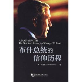 布什总统的信仰历程
