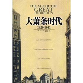 大萧条时代:1929-1941