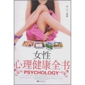女性心理健康全书
