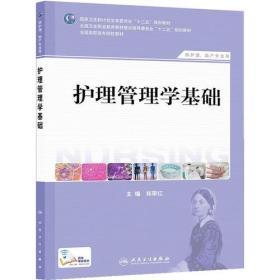 护理管理学基础(高职护理)