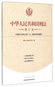 【二手包邮】中华人民共和国刑法-修订本 本书编委会 人民法院出