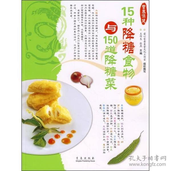 15种降糖食物及150道降糖菜