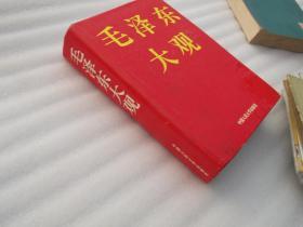 毛泽东大观(大16开精装巨厚书、包邮