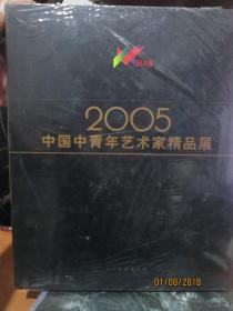 2005中国中青年艺术家精品展