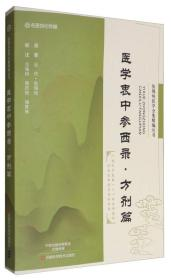 张锡纯医学全集精编丛书:医学衷中参西录·方剂篇