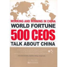 中外文化交流系列:世界500强企业CEO谈中国攻略:英文版
