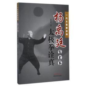 杨禹廷太极拳诠真 翁福麒主编