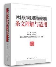正版新书<<中华人民共和国人民法院法庭规则>>条文理解与适用