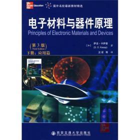 国外名校最新教材精选:电子材料与器件原理(第3版)(下册)(应用篇)
