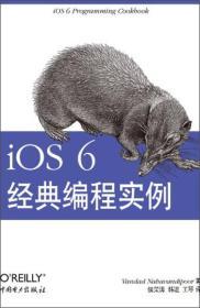 iOS6编程经典实例
