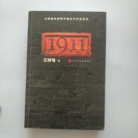 1911(长篇小说)